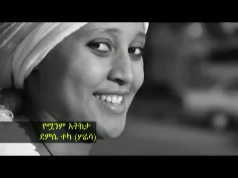 Demissie Teka - Yemuanim Atketa | ደምሴ ተካ - የሟኒም አትከታ [New Guragigna Music 2015]