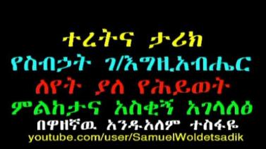 Sebhat G/Egziabher's Tale and Comedy View by Andualem Tesfaye