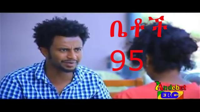 Betoch Comedy Part 95 - Full Episode