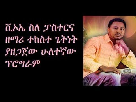 VOA Amharic - Update on Pastor Tekeste Getnet