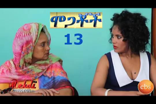 Mogachoch Drama Part 13 - Full Episode