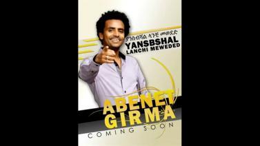 Abenet Girma - Yansbshal Lanchi [New Music 2014]