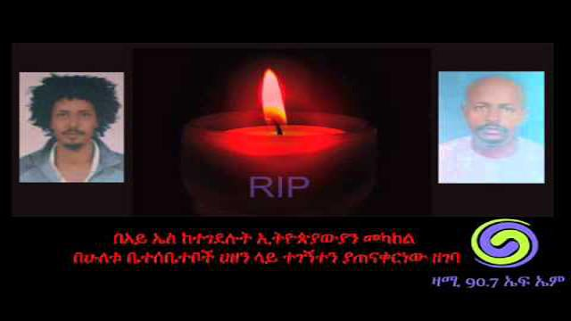 Zami 90.7 FM Special Interview with the Relatives of the Two Ethiopians killed by I.S.I.S