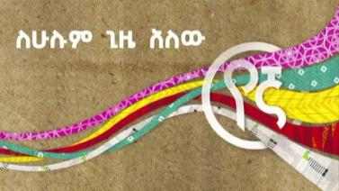 Yegna Music - Lehulum Gize Alew [New Ethiopian Music 2014]