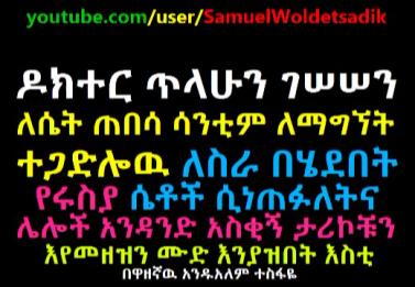 Very Funny Incidents of Artist Tilahun Gessesse By Andualem Tesfaye