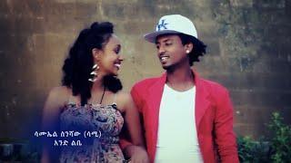 Samuel Seneshaw - Ande lebe (New Music Video 2014)