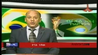 Ethiopian Sport News - Monday 23 June 2014