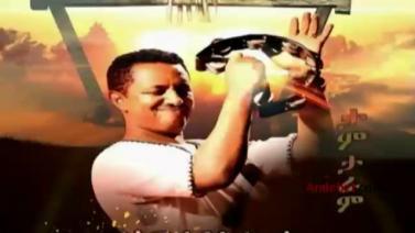 Teddy Afro - 70 Dereja   ፸ ደረጃ [2007 Ethiopian New Year Single]